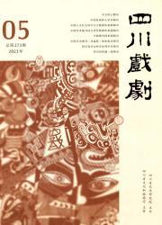 《四川戏剧》
