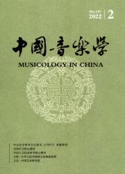 《中国音乐学》