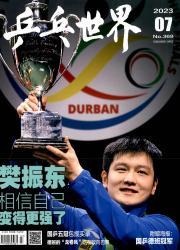 《乒乓世界》