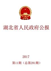 《湖北省人民政府公报》