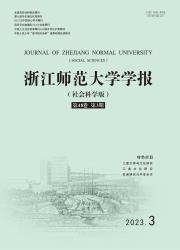 《浙江师范大学学报:社会科学版》
