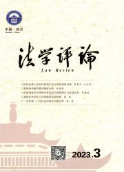 《法学评论》
