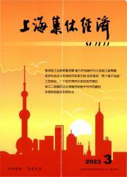 《上海集体经济》
