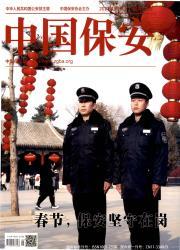 《中国保安》