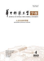 《华中师范大学学报:人文社会科学版》