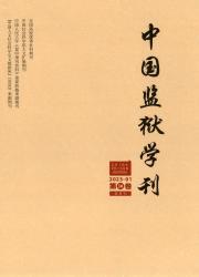 《中国监狱学刊》