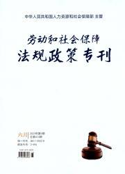 《劳动和社会保障法规政策专刊》