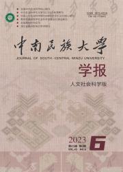 《中南民族大学学报:人文社会科学版》
