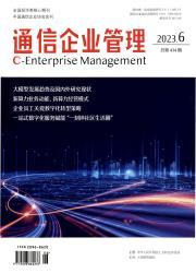 《通信企业管理》