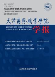 《天津商务职业学院学报》