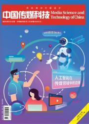 《中国传媒科技》