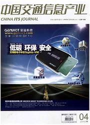 《中国交通信息产业》