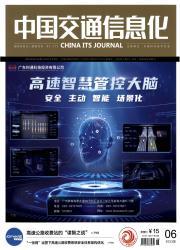《中国交通信息化》