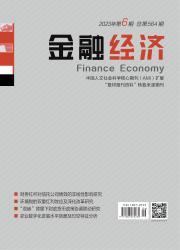 《金融经济》