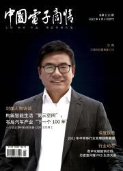 《中国电子商情:基础电子》