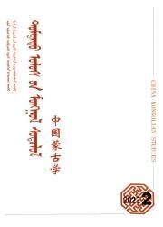 中国蒙古学(蒙文)
