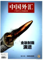 《中国外汇》