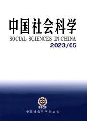 《中国社会科学》