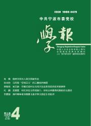 《中共宁波市委党校学报》