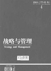《战略与管理》