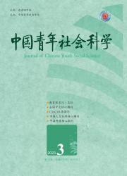 《中国青年社会科学》
