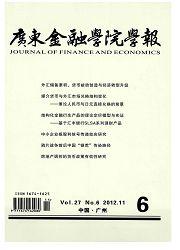 《广东金融学院学报》