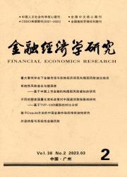 金融经济学研究审稿_金专学者录《金融经济学研究》2001年第06期