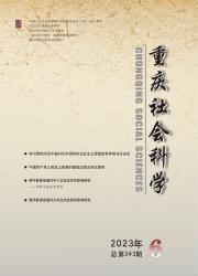 《重庆社会科学》
