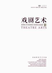 《戏剧艺术》