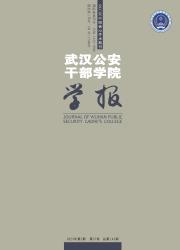 《武汉公安干部学院学报》