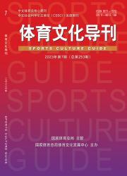 《体育文化导刊》
