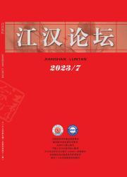 《江汉论坛》