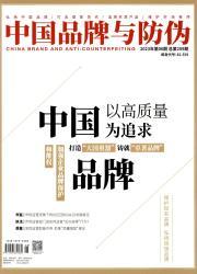 《中国品牌与防伪》