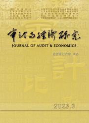 《审计与经济研究》