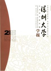《深圳大学学报:人文社会科学版》