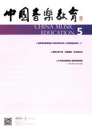 《中国音乐教育》