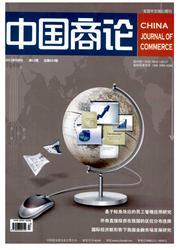 《中国商贸》