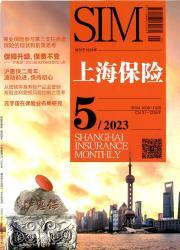 《上海保险》