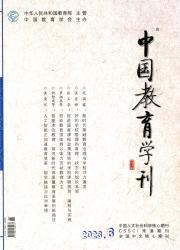 《中国教育学刊》