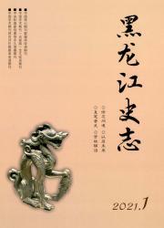 《黑龙江史志》