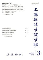 《上海政法学院学报:法治论丛》