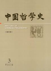 《中国哲学史》