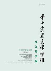 《华中农业大学学报:社会科学版》