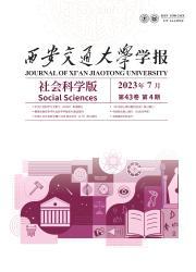 《西安交通大学学报:社会科学版》