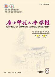 《广西师范大学学报:哲学社会科学版》