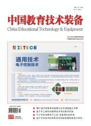 《中国教育技术装备》