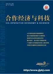 《合作经济与科技》