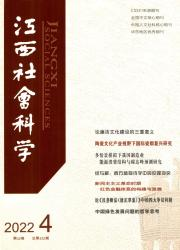 《江西社会科学》