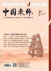 《中国教师》