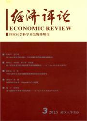 《经济评论》
